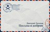 """Письмо первое: """"Большое в малом"""" - Дмитрий Лихачев"""