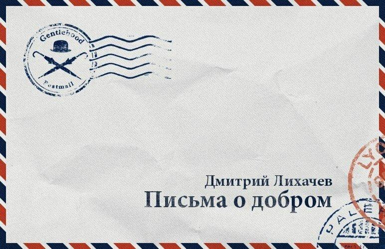 Письмо девятое. Когда следует обижаться? Дмитрий Лихачев