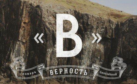 Верность - словарь Gentlehood