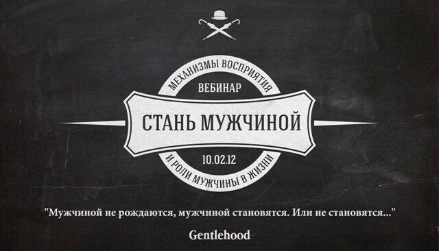 Первая on-line встреча Мужского клуба Gentlehood
