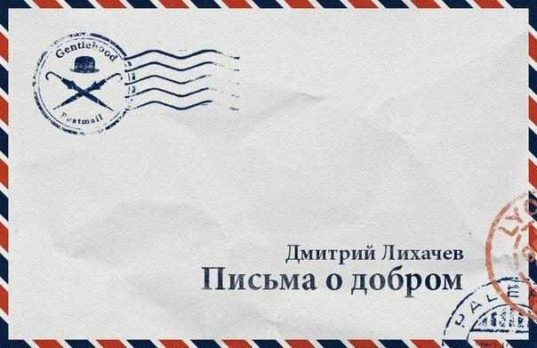 Письмо одиннадцатое - Про карьеризм - Дмитрий Лихачев