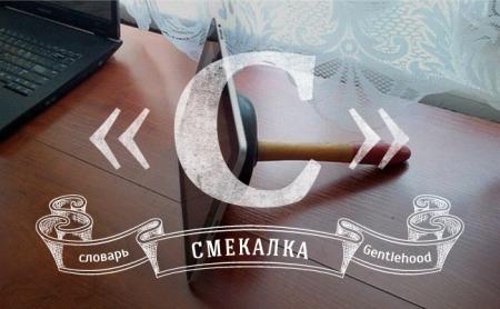 Смекалка - словарь Gentlehood
