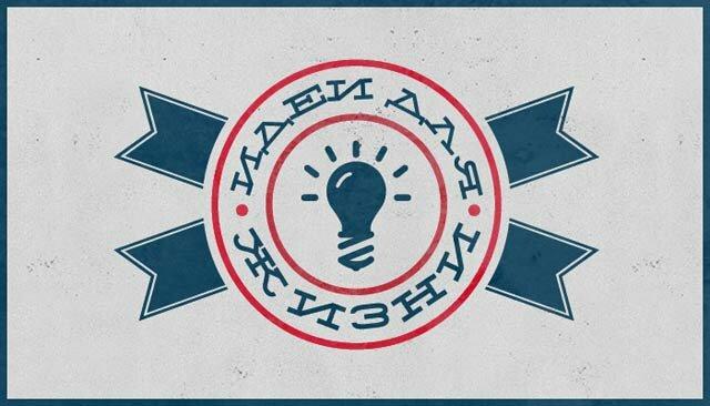 Идеи для жизни: Вырабатывайте энергию на благотворительность