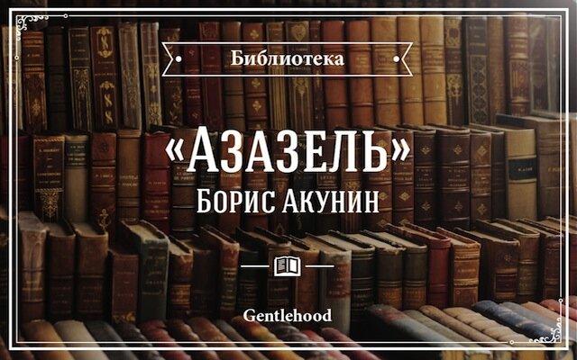 """""""Азазель"""" Борис Акунин"""