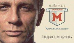 manfactory