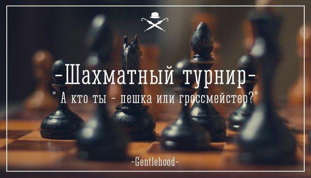 Первый шахматный турнир Gentlehood | Мужской клуб Gentlehood