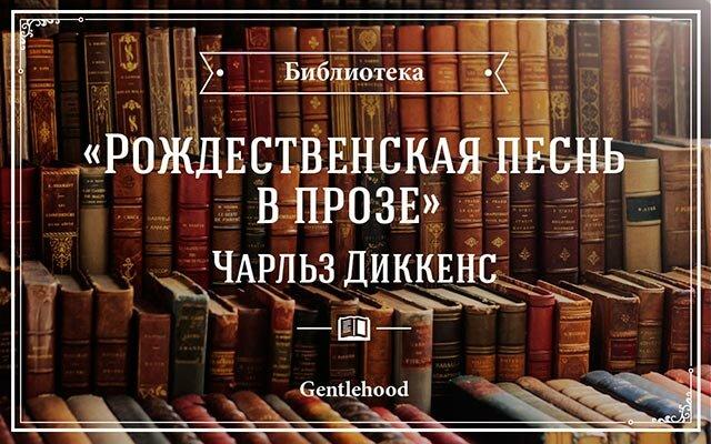 """""""Рождественская песнь в прозе"""" Чарльза Диккенса"""