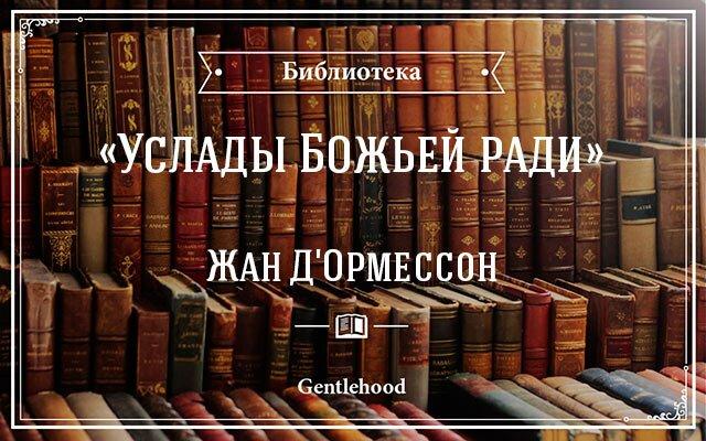 """Роман """"Услады Божьей ради"""" Жан Д'Ормессон"""