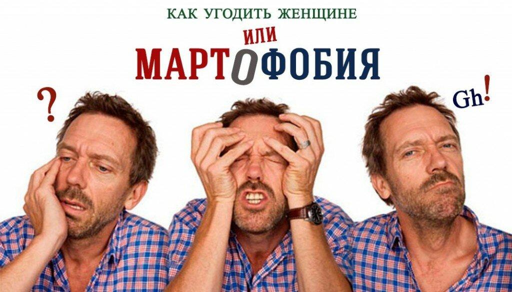 martofobiya-ili-kak-ugodit-zhenshhine